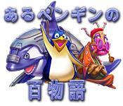 Image あるペンギンの百物語