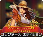 機能スクリーンショットゲーム アリシア・クォーターメインの冒険:失われた宝物の秘密 コレクターズ・エディション