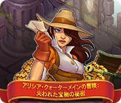 機能スクリーンショットゲーム アリシア・クォーターメインの冒険:失われた宝物の秘密