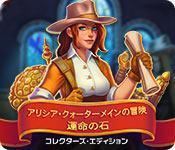 機能スクリーンショットゲーム アリシア・クォーターメインの冒険:運命の石 コレクターズ・エディション