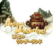 Image 古代のワンダーランド