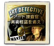 Image アート捜査官 - 美術怪盗を追え!
