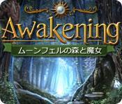 Image Awakening:ムーンフェルの森と魔女