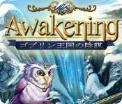 Image Awakening: ゴブリン王国の陰謀