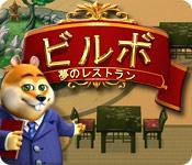 Image ビルボ:夢のレストラン