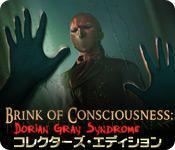 Image ブリンク・オブ・コンシャスネス:ドリアン・グレイ症候群 コレクターズ・エディション