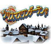 Image クリスマスワンダーランド