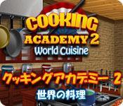 Image クッキングアカデミー2: 世界の料理