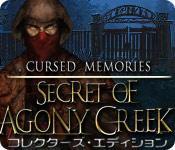 Image 呪われた記憶:アゴニー・クリーク金鉱の謎 コレクターズ・エディション