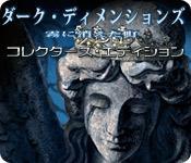 Image ダーク・ディメンションズ:霧に消えた町 コレクターズ・エディション
