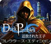 Image ダーク・パラブルズ:追放された王子 コレクターズ・エディション