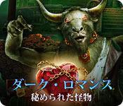 Image ダーク・ロマンス:秘められた怪物