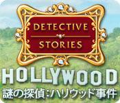 Image 謎の探偵:ハリウッド事件