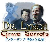 Image ドクターリンチ:呪われた墓