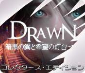 Image Drawn:暗黒の翼と希望の灯台 コレクターズ・エディション