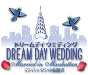 Image ドリームデイ ウエディング:マンハッタンの結婚式