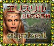 Image エリスリル - エルフの宝物