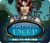 Image エンプレス オブ ザ ディープ:海底に沈む暗黒の秘密
