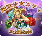 Image 魔法少女カチャ:消えた魔法使いの謎