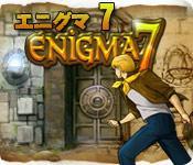 Image エニグマ 7