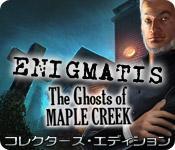 Image エニグマティス:メープル・クリークの悪魔 コレクターズ・エディション