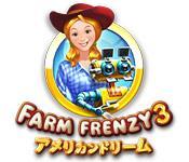 Image ファームフレンジー3:アメリカンドリーム
