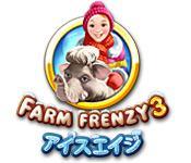 Image ファームフレンジー 3:アイスエイジ