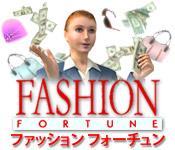 Image ファッション フォーチュン
