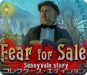 Image フィア フォー セール:サニーベールの恐怖の館 コレクターズ・エディション