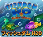 Image フィッシュダム H2O