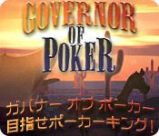 Image ガバナー オブ ポーカー:目指せポーカーキング!