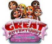 Image Great Adventures: レスキュー大作戦!