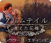 Image グリムテイル: 消えた花嫁 コレクターズ・エディション