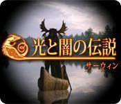 Image 光と闇の伝説:サーウィン