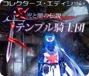 Image 光と闇の伝説:テンプル騎士団 コレクターズ・エディション