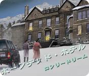 Image ホーンテッド・ホテル:ロンリードリーム