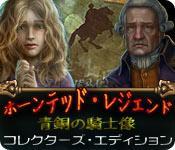 Image ホーンテッド・レジェンド:青銅の騎士像 コレクターズ・エディション