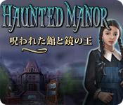 Image ホーンテッド マナー:呪われた館と鏡の王