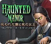 Image ホーンテッド マナー:呪われた館と死の女王 コレクターズ・エディション