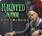 Image ホーンテッド マナー:呪われた館と死の女王