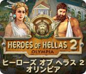 Image ヒーローズ オブ ヘラス 2:オリンピア
