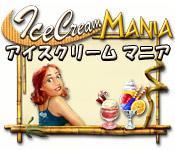 Image アイスクリーム マニア
