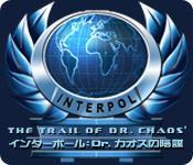 Image インターポール:Dr. カオスの陰謀