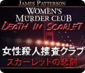 Image 女性殺人捜査クラブ:スカーレットの悲劇