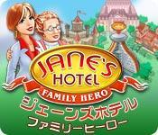 Image ジェーンズホテル: ファミリーヒーロー