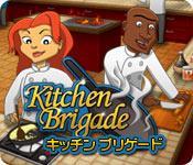 Image キッチン ブリゲード