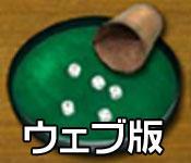 機能スクリーンショットゲーム Kniffler