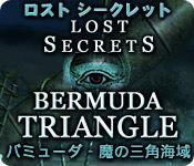 Image ロスト シークレット:バミューダ - 魔の三角海域