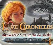 Image ラブ・クロニクル:魔法のバラと聖なる剣 コレクターズ・エディション