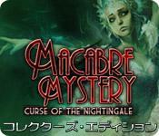 Image マカーブル・ミステリー:ナイチンゲールの呪い コレクターズ・エディション